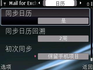 Mail For Exchange, Google Calendar